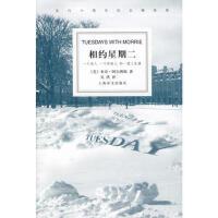 相约星期二 米奇.阿尔博姆(MitchAibom) 上海译文出版社 9787532744206