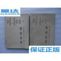 [二手旧书9成新]有机化学 上下册全 (84年北京1版北京1印)馆藏