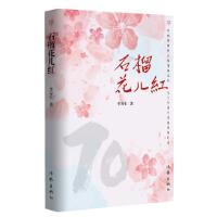 石榴花儿红,李寿生,作家出版社,9787521206098