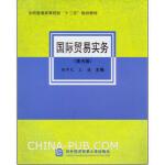 国际贸易实务(第五版) 黎孝先 , 王健 对外经济贸易大学出版社 9787566300416