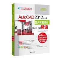 """AutoCAD 2012中文版室内装潢设计从入门到精通(配光盘)(清华社""""视频大讲堂""""大系CAD/CAM/CAE技术视"""