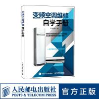 变频空调维修自学手册 空调维修 变频空调 空调维修书籍 空调维修教程 空调维修视频教程大全书籍
