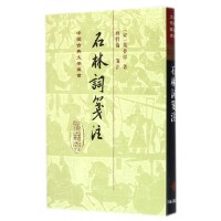 石林词笺注(精)/中国古典文学丛书
