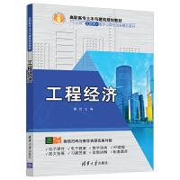 工程经济/雷恒 清华大学出版社有限公司
