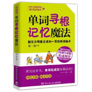 单词寻根记忆魔法--明星主讲刘一男揭秘单词前世今生,看完这本书单词化成灰你都认识。