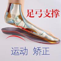 平足矫正鞋垫矫形儿童成人脚弓垫运动减震分压矫正偏扁平足弓支撑