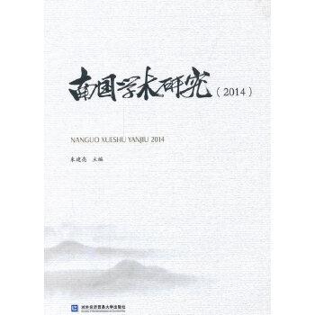 南国学术研究(2014)