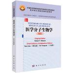 医学分子生物学(英文改编版)