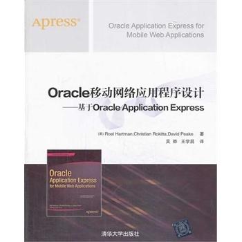 Oracle移动网络应用程序设计——基于Oracle Application Express