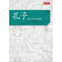 【二手书8成新】傅佩�s�典�v座: 孔子 傅佩�s �h�天下文化出版股份有限公司