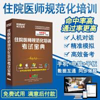 2020年上海市中医五官科住院医师规范化培训结业考核考试宝典/章节练习/模拟试卷/模拟考场/人机对话考试题库/电脑手机