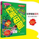 北京出版集团 可怕的科学 科学新知系列 超能电脑儿童科普图书少儿百科全书自然探秘6-7-8-9-10-15岁经典科学书