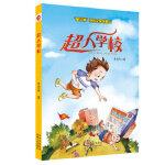 超人学校,李志伟,贵州人民出版社,9787221102638
