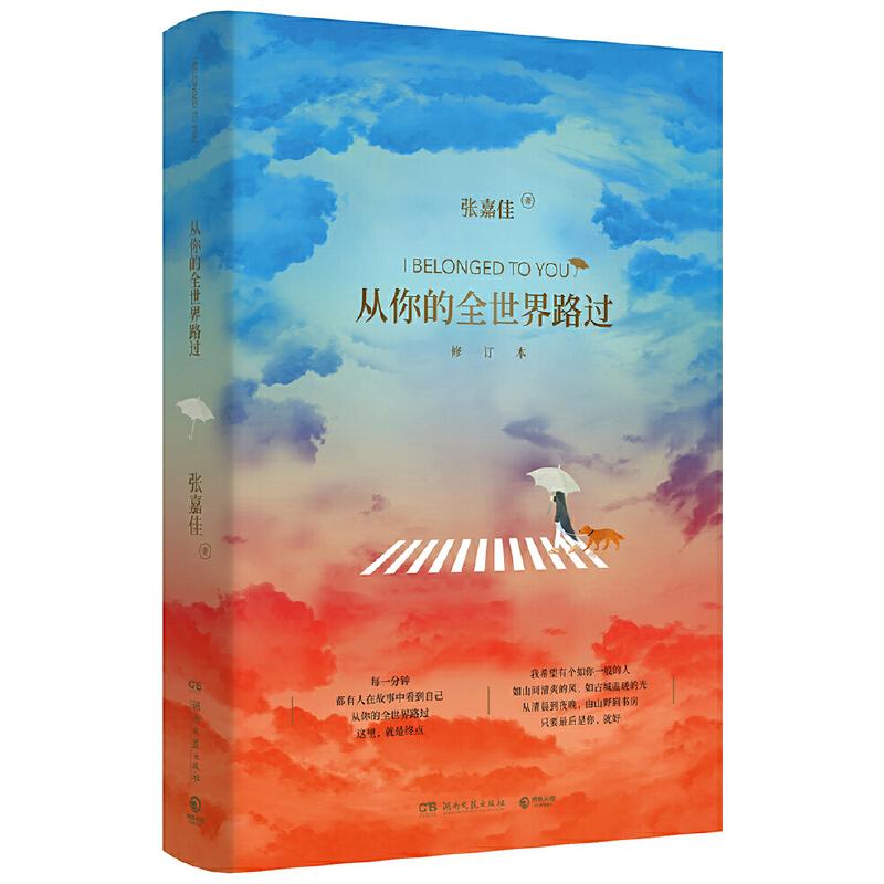 """从你的全世界路过:修订本(100%张嘉佳亲笔签名版) 华语小说销量奇迹,让所有人心动的故事。每一分钟,都有人在故事里看到自己。随书附赠全世界精美""""护照册"""",五款随机发送。"""