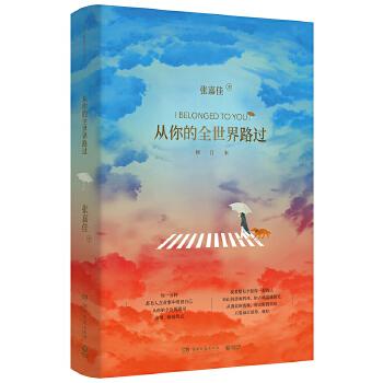 从你的全世界路过修订本(pdf+txt+epub+azw3+mobi电子书在线阅读下载)