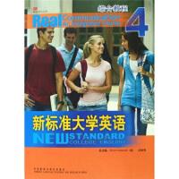【正版二手书9成新左右】新标准大学英语:综合教程4(附 文秋芳 外语教学与研究出版社
