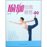【正版二手书9成新左右】瑜伽自我修炼手册 何洁 中国社会科学出版社