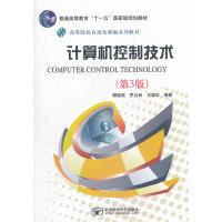 【正版二手书9成新左右】计算机控制技术(第3版 顾德英 北京邮电大学出版社有限公司