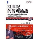 【72小时内发货】21世纪的管理挑战:中英文双语珍藏版 (美)德鲁克,朱雁斌 9787111280590