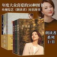 朗读者1+2 全6册 现当代文学随笔书籍 情感节目CCTV中国诗词大会见字如面平凡的世界畅销书