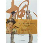 枫 一部著名连环画的文献,陈宜明,人民美术出版社,9787102070544
