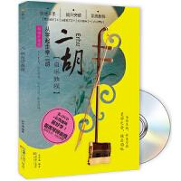 二胡自学教程(畅销升级版)