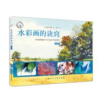 水彩画的诀窍(畅销版)―水彩奶奶的75个私享手绘技巧---西方经典美术技法译丛-W