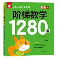 阶梯数学1280题――实力篇