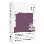 寻迹北京问年华
