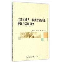江�K省城�l一�w化�l展演化、�y�u�c策略研究