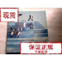 【旧书二手书9成新】去北极 金雷 著 湖南科技出版社9787535742438