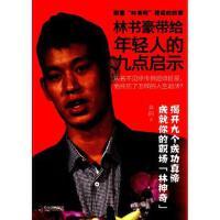 林书豪带给年轻人的九点启示,莫阳,哈尔滨出版社,9787548412496