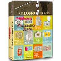 当天发货正版 大玩LOMO与玩具相机 [韩] 朴相姬,陈品芳 北方文艺出版社 9787531727521中图文轩