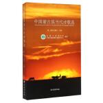 中国蒙古族当代诗歌选,特・赛音巴雅尔,内蒙古师范大学,中国少数民,民族出版社,