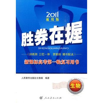 生物 2011年通用版 新课标高考第一轮复习  胜券在握——2010年5月印刷