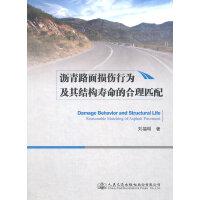 沥青路面损伤行为及其结构寿命的合理匹配