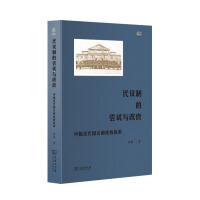 代议制的尝试与改良:中国近代国会制度的探索