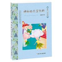 汤素兰注音童话系列:神秘的太空饮料,汤素兰,浙江少年儿童出版社,9787534276705