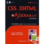 CSS、DHTML和Ajax快速上手