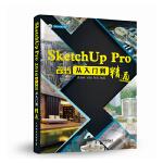 SketchUp Pro 2016中文版从入门到精通
