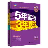 曲一线 2022B版 5年高考3年模拟 选考生物 天津市专用 53B版 高考总复习 五三