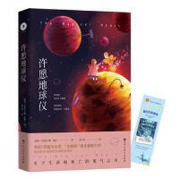 许愿地球仪(荣获7项世界童书大奖、畅销全球十八个国家的生命教育经典力作,跟《窗边的小豆豆》《夏洛的网