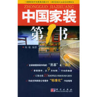 【正版二手书9成新左右】中国家装书 杨敏 科学出版社