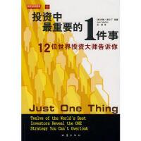【二手旧书9成新】投资中重要的1件事:12位世界投资大师告诉你 (美)约翰・莫尔丁著 地震出版社 9787502831