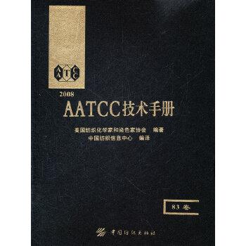 AATCC技术手册(83卷) 美国纺织化学家和染色家协会著,中国纺织信息中心译 中国纺织出版社 9787506449779 下单请看详情,有问题随时咨询在线客服或者电话联系我们!