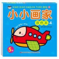 小小画家涂色本4,吉美儿童美术研发组,吉林美术出版社,9787557537708