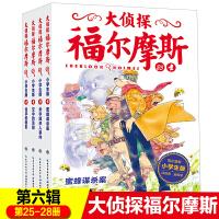 大侦探福尔摩斯小学生版第六辑全4册 凶手的倒影儿童侦探悬疑推理小说故事书 小学生三四五六年级课外读物逻辑思维阅读能力提