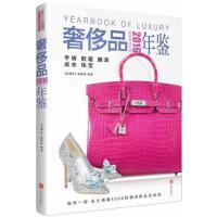 2016奢侈品年鉴《名牌志》编辑部 北京联合出版公司