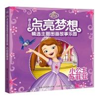 迪士尼点亮梦想精选主题图画故事乐园小公主苏菲亚