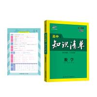 曲一线 数学 高中知识清单 高中必备工具书 第8次修订(全彩版)2021版 五三
